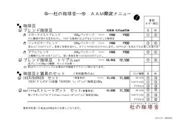 2016AAM事前予約用メニュー.jpg